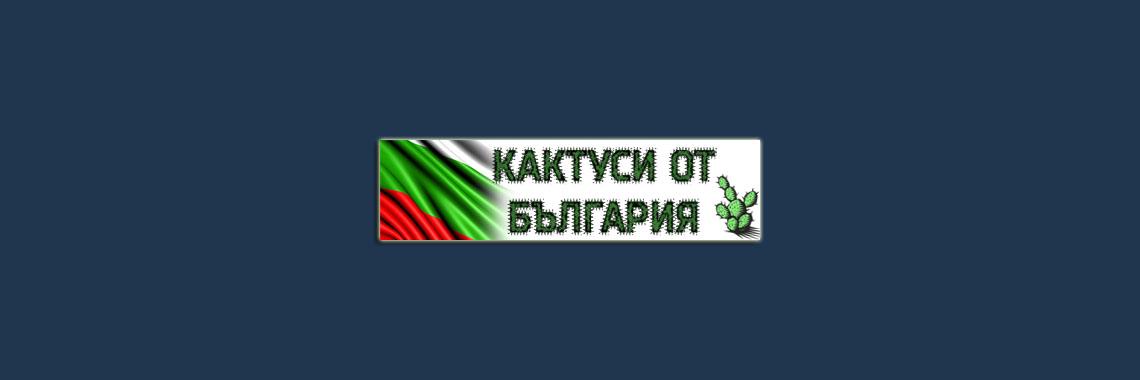Кактуси от България